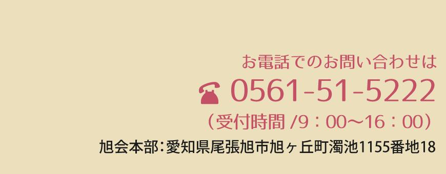 お電話での問い合わせは0561-51-5222
